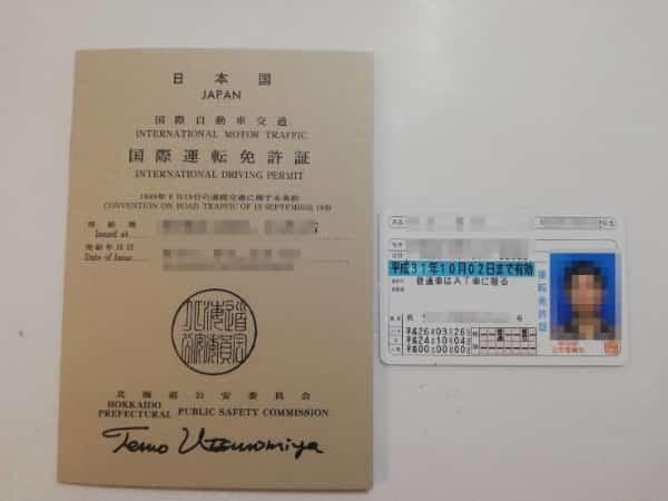 レンタルに必要な国際免許や運転免許