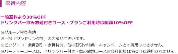 札幌でヒトカラが安いおすすめなカラオケ店 ビッグエコーのクーポン