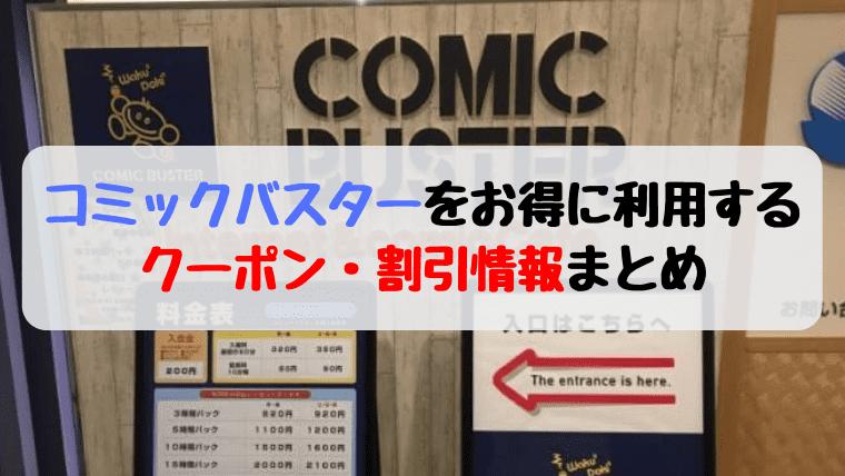 【割引・クーポン情報】コミックバスターをお得に利用する5つの方法