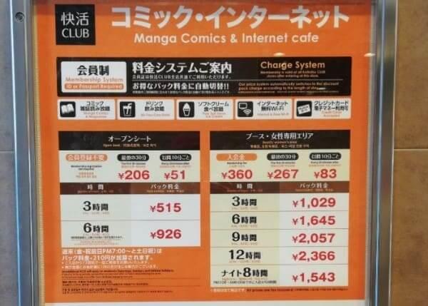 快活クラブ札幌南口店の料金表