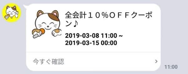 札幌でヒトカラが安いおすすめなカラオケ店 まねきねこのクーポン