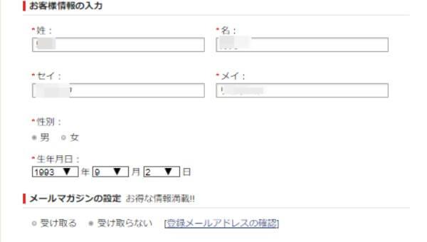 デイリーPlusの登録画面