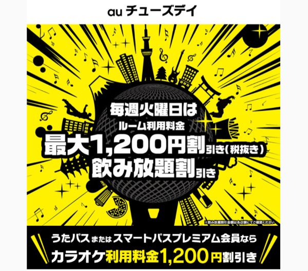 カラオケが1200円引きになるスマートパスプレミアム