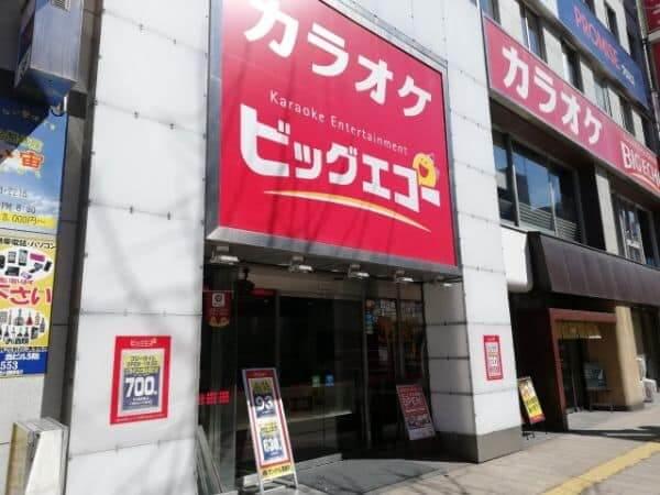 札幌でヒトカラが安いおすすめなカラオケ店 ビッグエコー