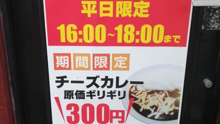 激安300円!ベガスベガス札幌店併設のカレー道楽に行ってきた