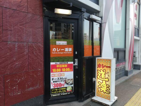 ベガスベガス併設のカレー道楽 札幌店の入り口