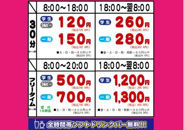 カラオケバンバン平岸店の料金表