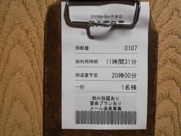 カラオケBANBAN(バンバン)の入室伝票