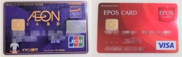 カラオケ割引があるクレジットカード「エポスカード・イオンカード」