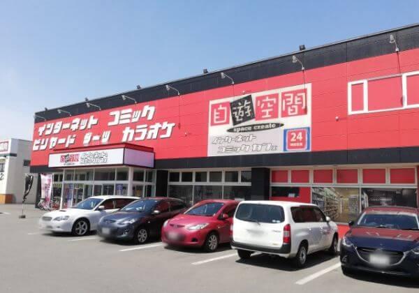 自遊空間清田店の外観