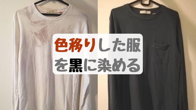 白い服を洗濯したら色移りしたのでいっそのこと黒色に染めました