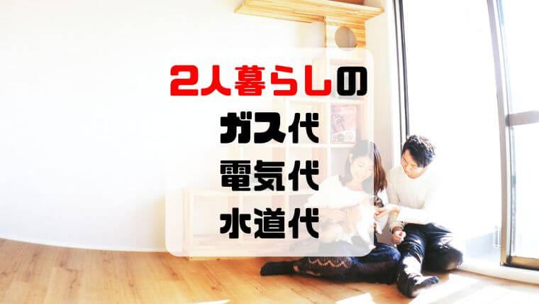 1年間札幌で2人暮らし(同棲)してかかった水道光熱費は○○円でした。