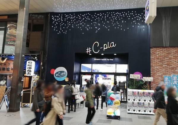 狸小路5丁目のガチャガチャ専門店「#c-pla」