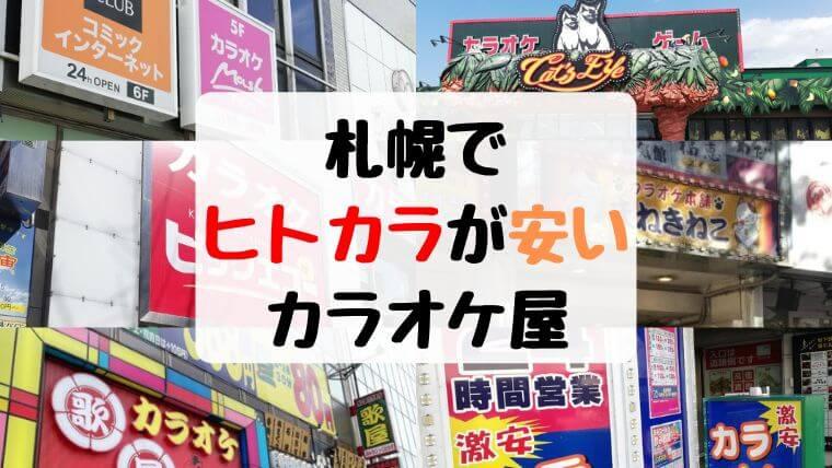 どこが一番安い?札幌でヒトカラにおすすめな安いカラオケ屋まとめ