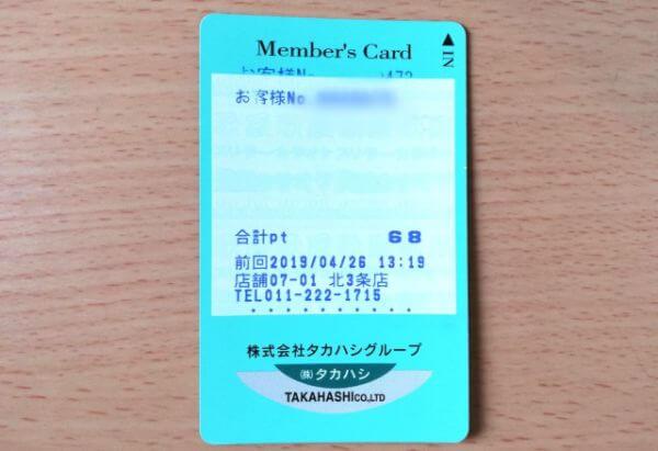 歌屋の会員カード