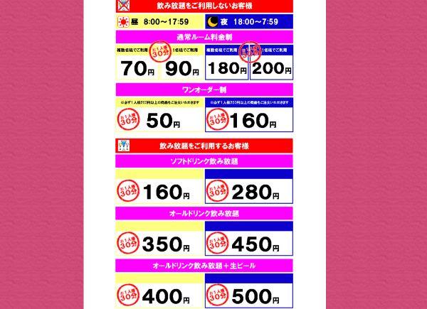 カラオケマッシュの料金表