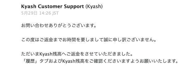 返金されなかったのでKYASHに問い合わせたら翌日に返信が