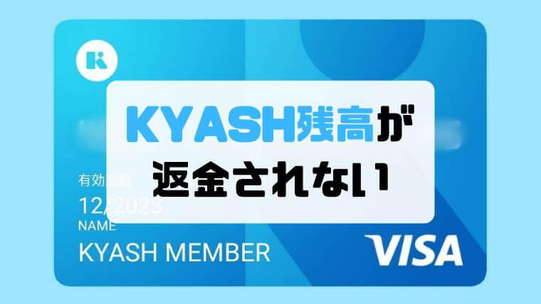 KYASH残高が1ヶ月たっても返金されないので問い合わせてみた