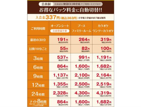 快活クラブススキノ店の料金表