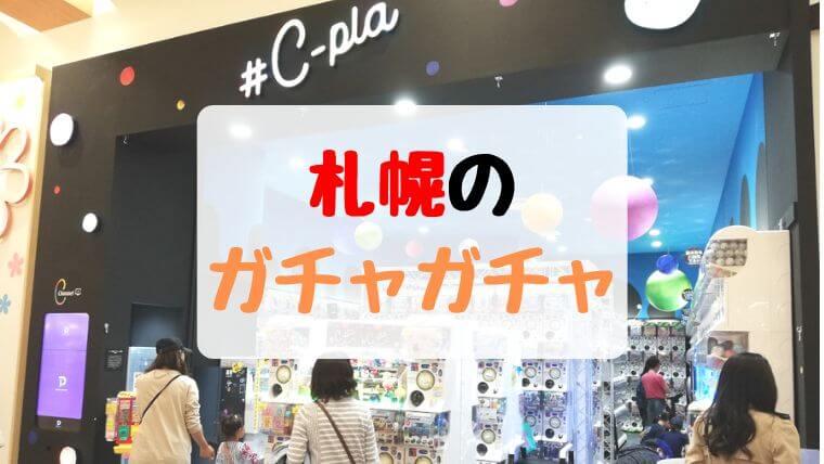 札幌でガチャガチャが多い・たくさんある場所まとめ【専門店あり】