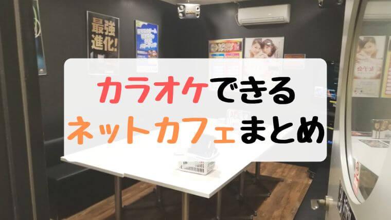 札幌市内でカラオケができるネットカフェまとめ