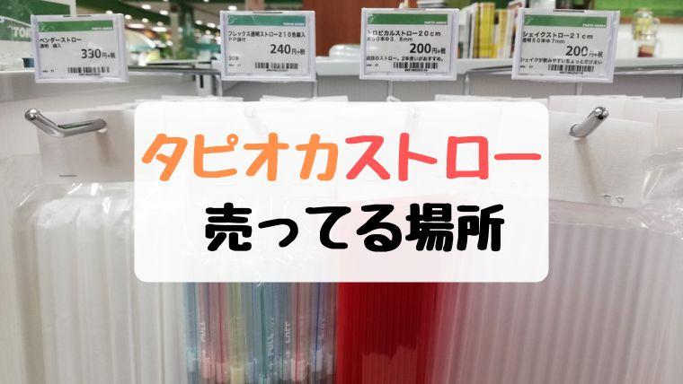 札幌でタピオカストロー が売ってる場所まとめ
