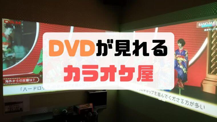 札幌でDVD鑑賞ができるカラオケルームまとめ