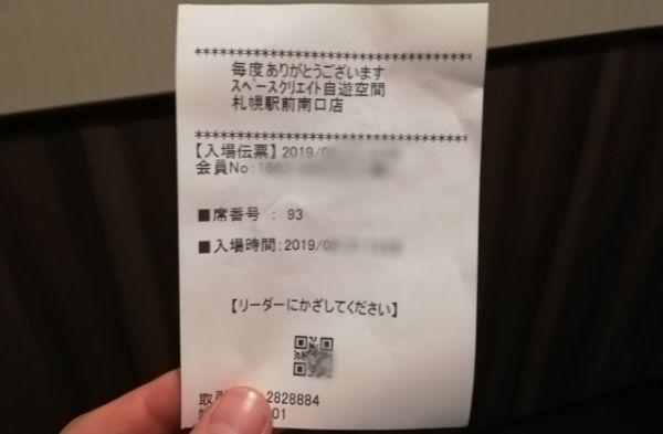 自遊空間の入場伝票