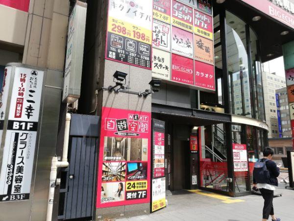 完全個室のあるネットカフェ「自遊空間NEXT札幌駅前南店」
