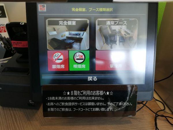 「NEXT自遊空間札幌駅前南口店」のセルフ入場機