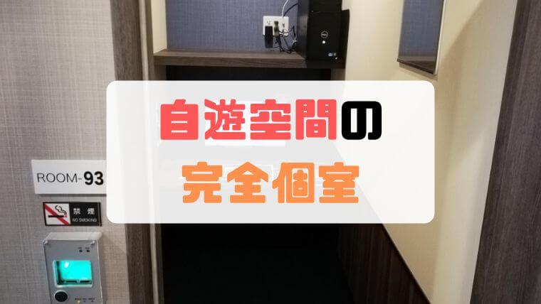 【自遊空間の完全個室】ネットカフェなのに安宿より快適かも?【札幌】