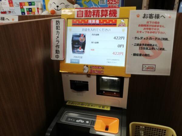 まねきねこは自動精算機だから支払い時にレジに並ぶ必要がない