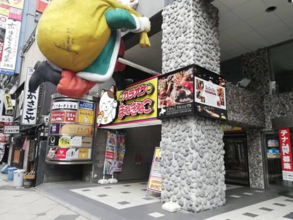 カラオケ本舗まねきねこ南3条店の外観