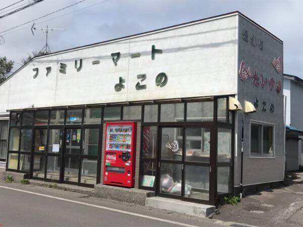 礼文島のファミリーマート