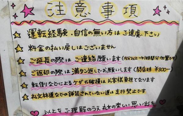 礼文島のレンタルバイク屋「catrock」の注意事項