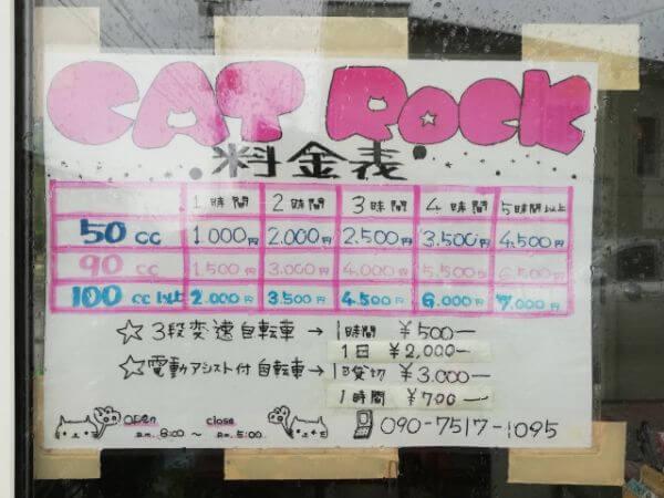 礼文島のレンタルバイク屋「catrock」の料金表
