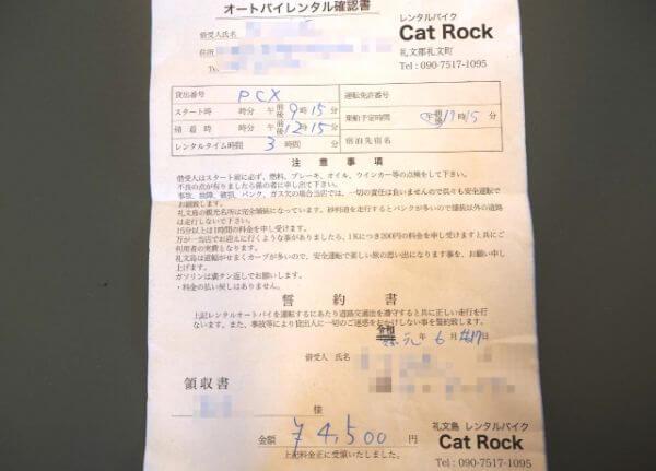 礼文島のレンタルバイク屋「catrock」の誓約書