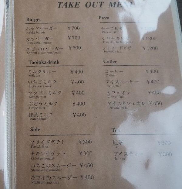 礼文島のタピオカの飲める「dining cafe 海」のテイクアウトメニュー