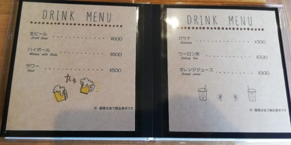 礼文島のカフェ「cafe Ru-We」のドリンクメニュー