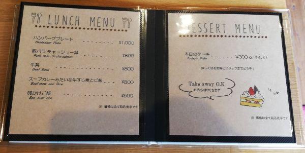 礼文島のカフェ「cafe Ru-We」のフードメニュー