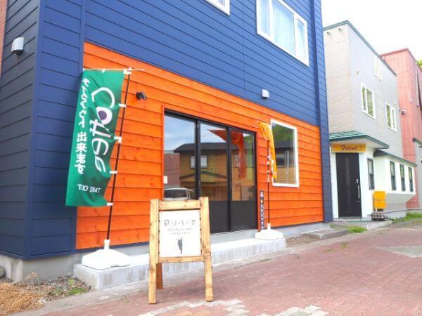 礼文島のカフェ「cafe Ru-We」の外観