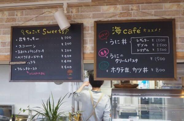 礼文島のタピオカの飲める「dining cafe 海」のメニュー