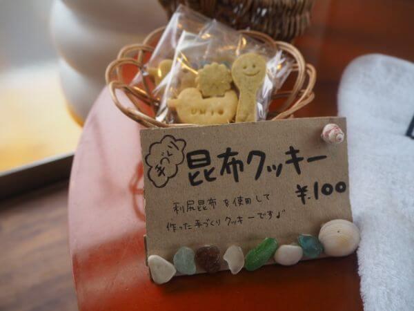 礼文島のタピオカの飲める「dining cafe 海」の昆布クッキー