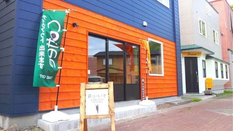 礼文島フェリーターミナルすぐそばのカフェ「Ru-We」