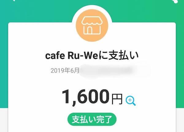 礼文島のカフェ「ru-we」はpaypay払いに対応