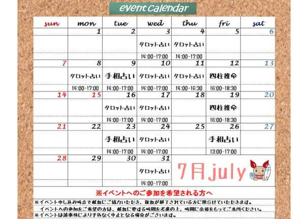 献血ルームのイベントカレンダー