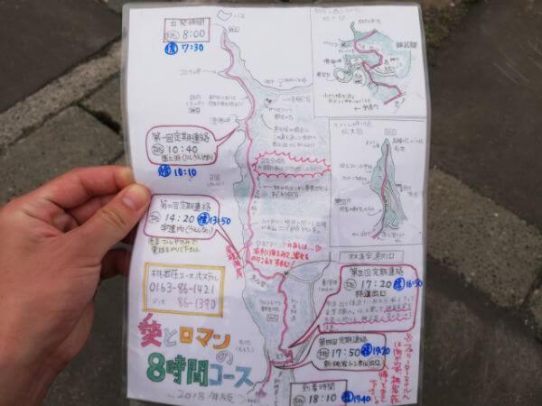 愛とロマンの8時間コースの地図