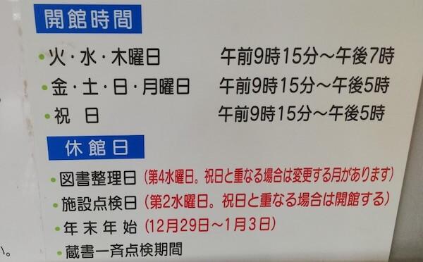 札幌市厚別図書館の開館時間