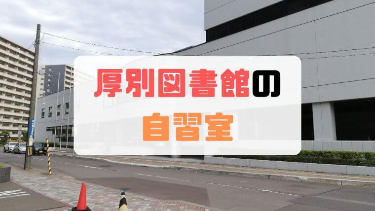 札幌市厚別図書館の自習室の場所がわかりづらすぎる件【勉強】