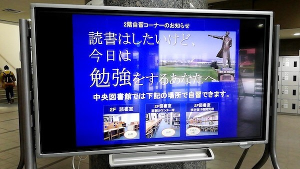 札幌中央図書館の自習室の案内